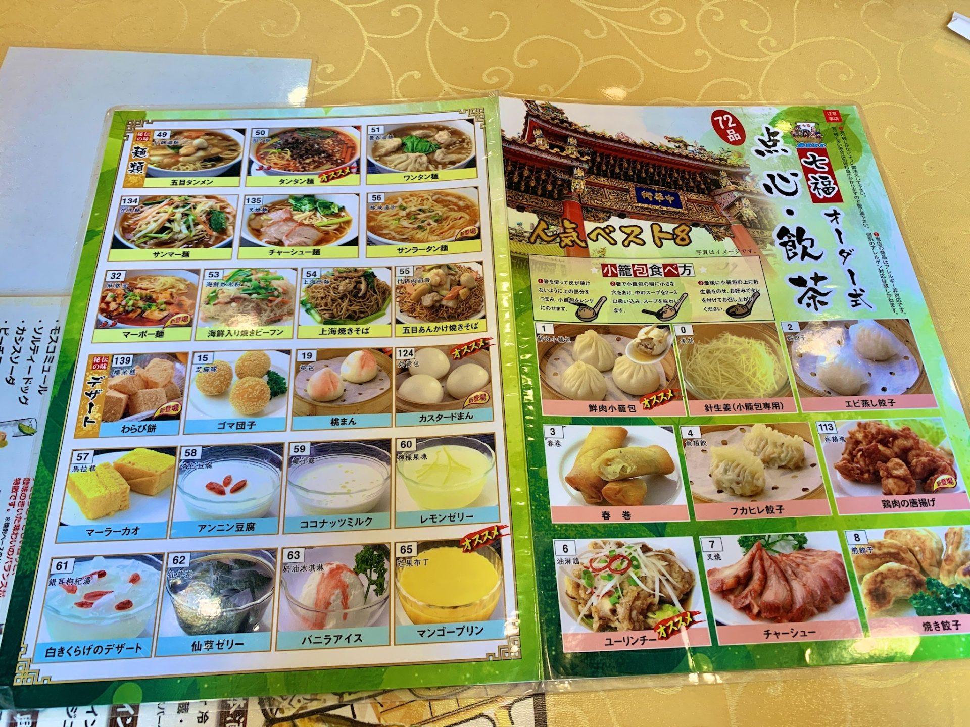 横浜中華街七服、点心・飲茶食べ放題コースメニュー