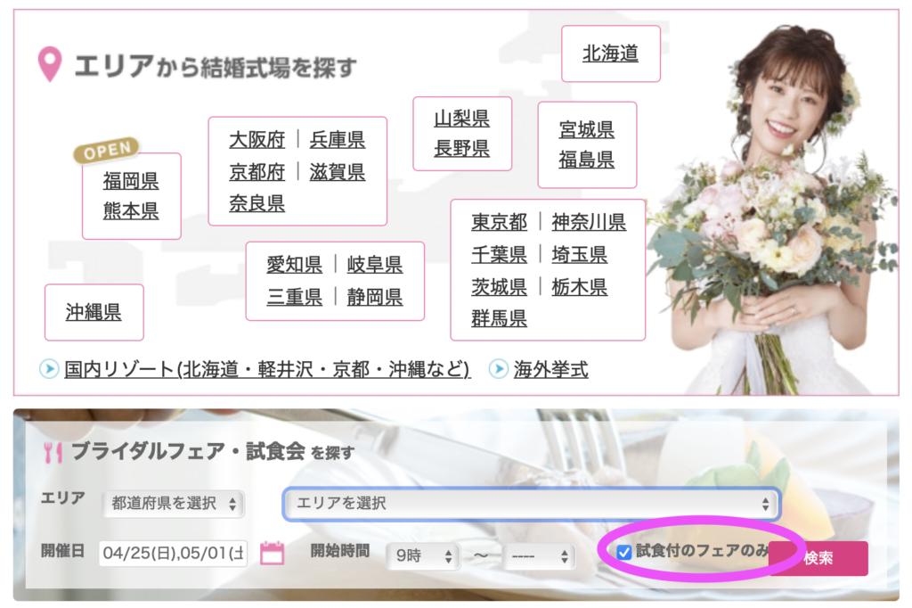 【成約不要】結婚が決まったら式場見学に行って20,000円ゲットしよう【無料で貰える】