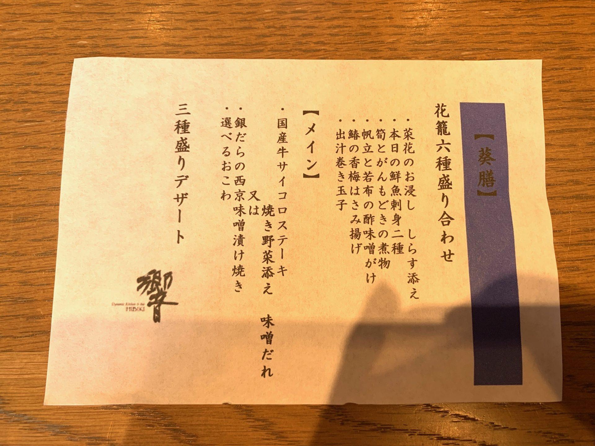 響 横浜スカイビル店 メニュー