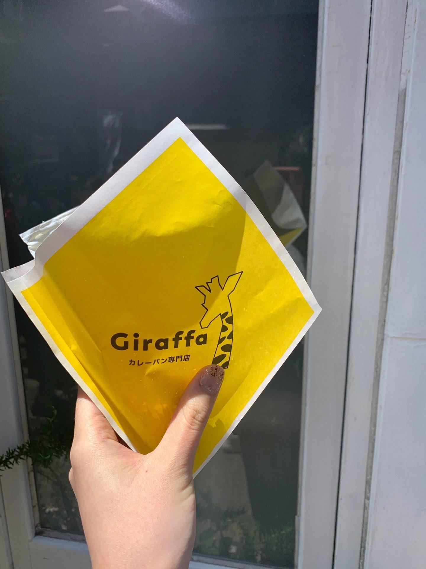Giraffa(ジラッファ)のカレーパン