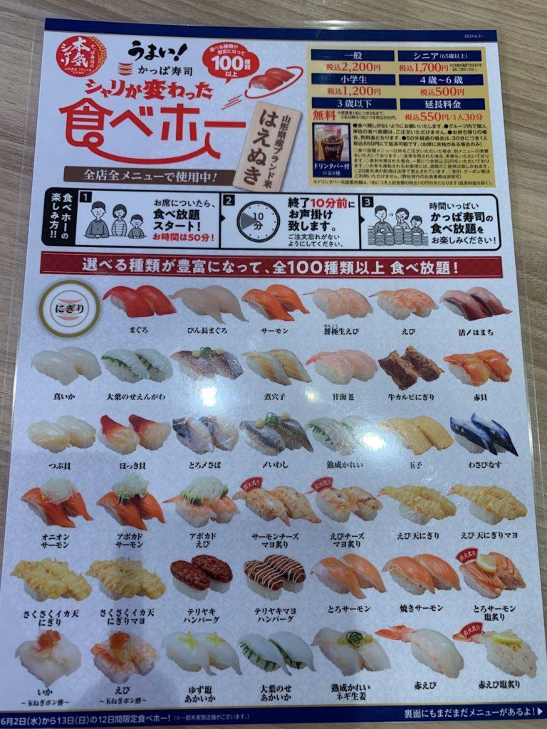 かっぱ寿司 食べ放題 食ベホー メニュー
