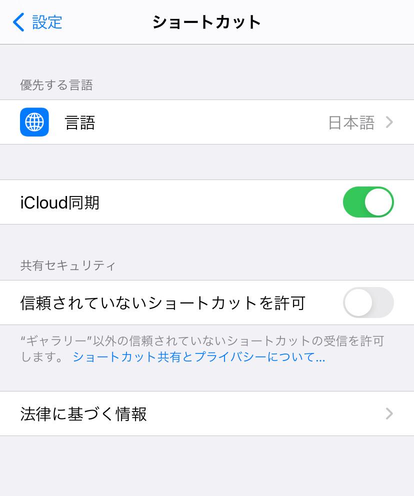 Apple Watch】ショートカットが表示されない時の対処法
