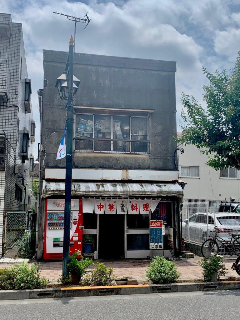 【高円寺】中華料理屋七面鳥の人気メニューはなんとオムライス