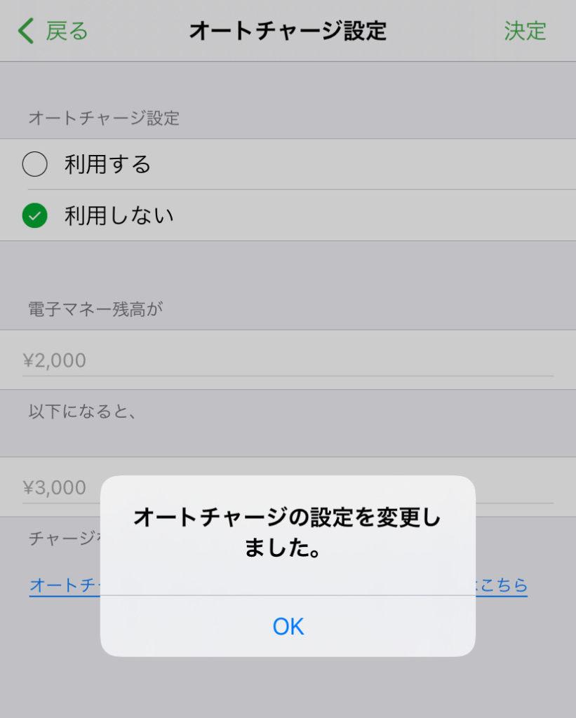 モバイルSuicanに登録したオートチャージ設定クレジットカードの変更方法