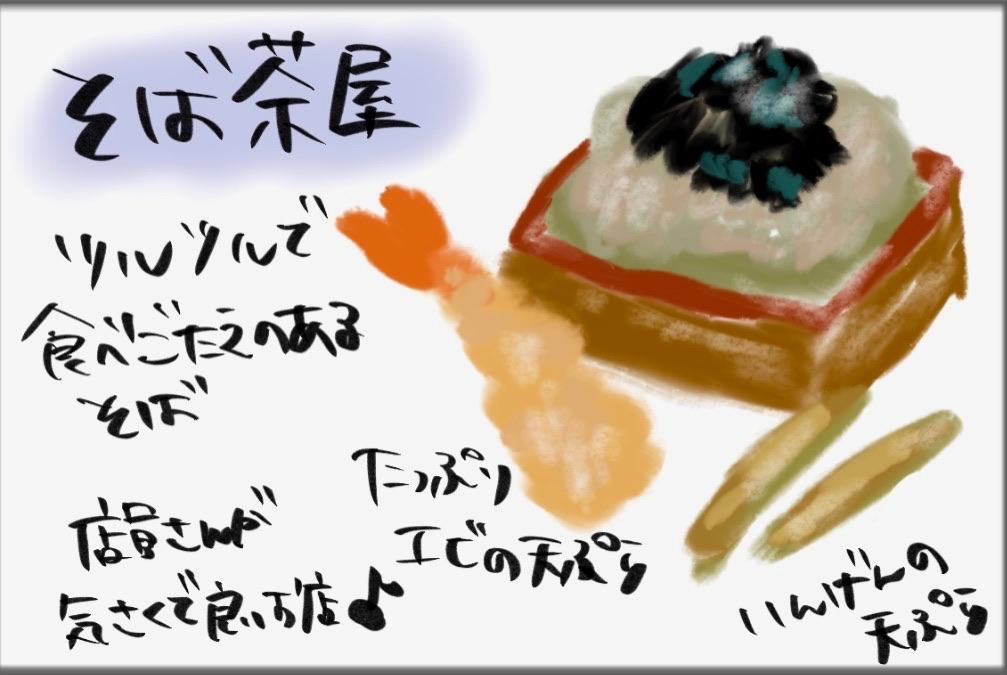 【高円寺】外観・内装・価格どれも最高な「そば茶屋」【旅行先で食べるそばのよう】