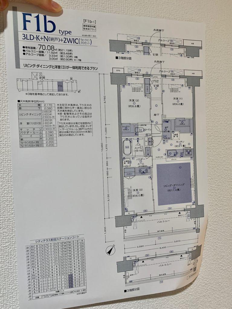 【町田の新築マンション】シティテラス町田ステーションコートの口コミ
