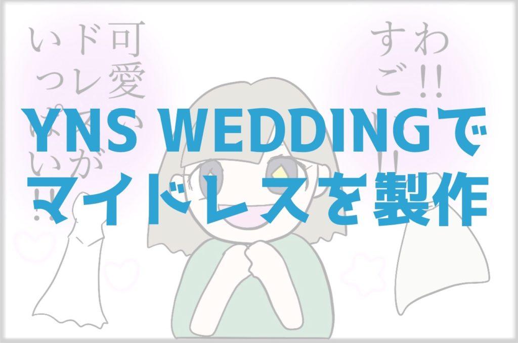 【安すぎ】YNS WEDDINGでマイドレスを製作【リアルな口コミ】