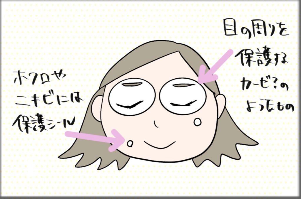 【口コミ】ミュゼの顔脱毛をお試ししてみた【化粧やニキビや自己処理は?】