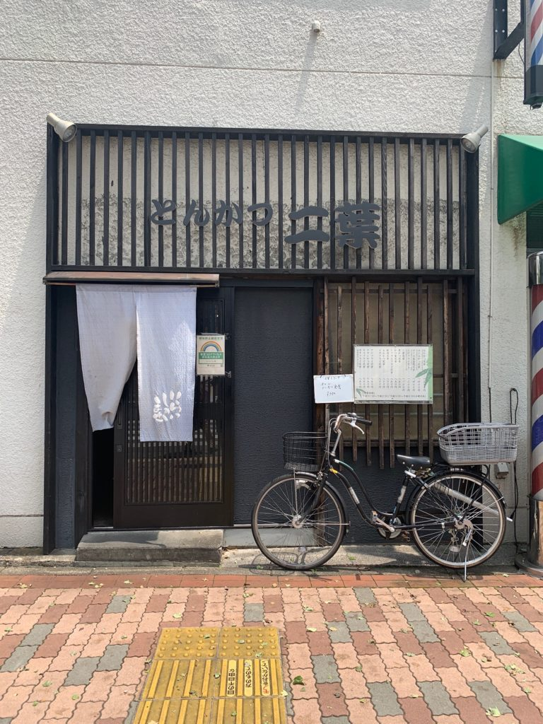 【高円寺】とんかつ二葉【隠れた名店】