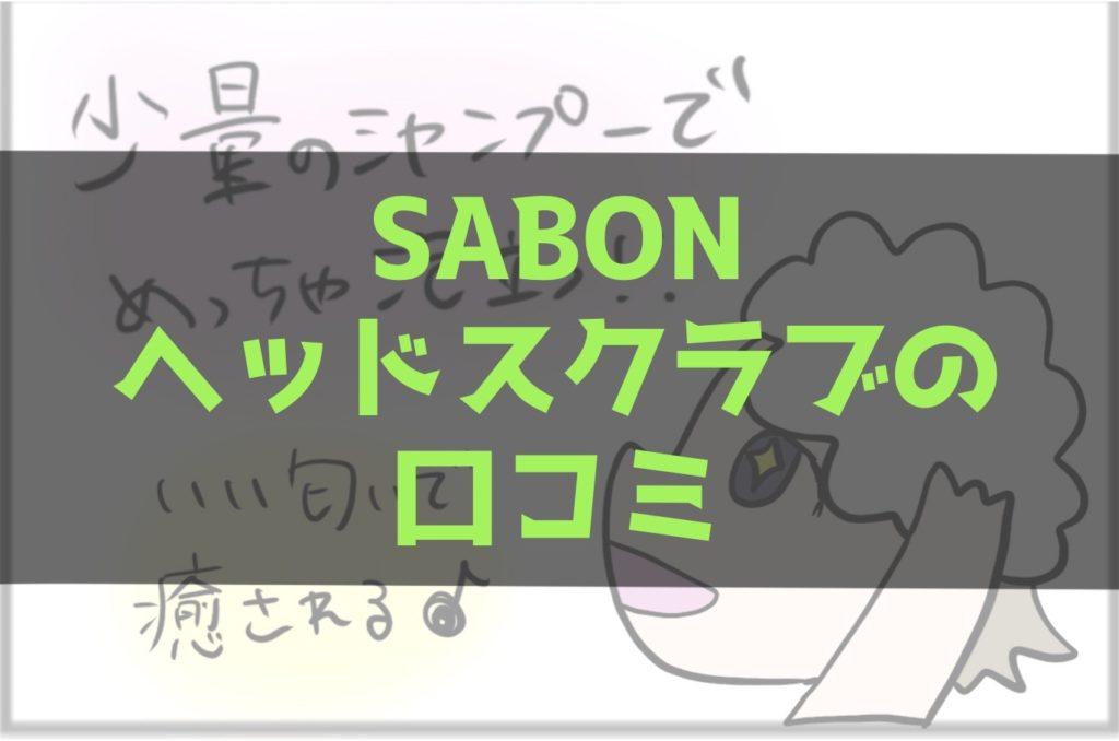 【髪質が変わる】SABONヘッドスクラブの口コミ【使い方が迷う】