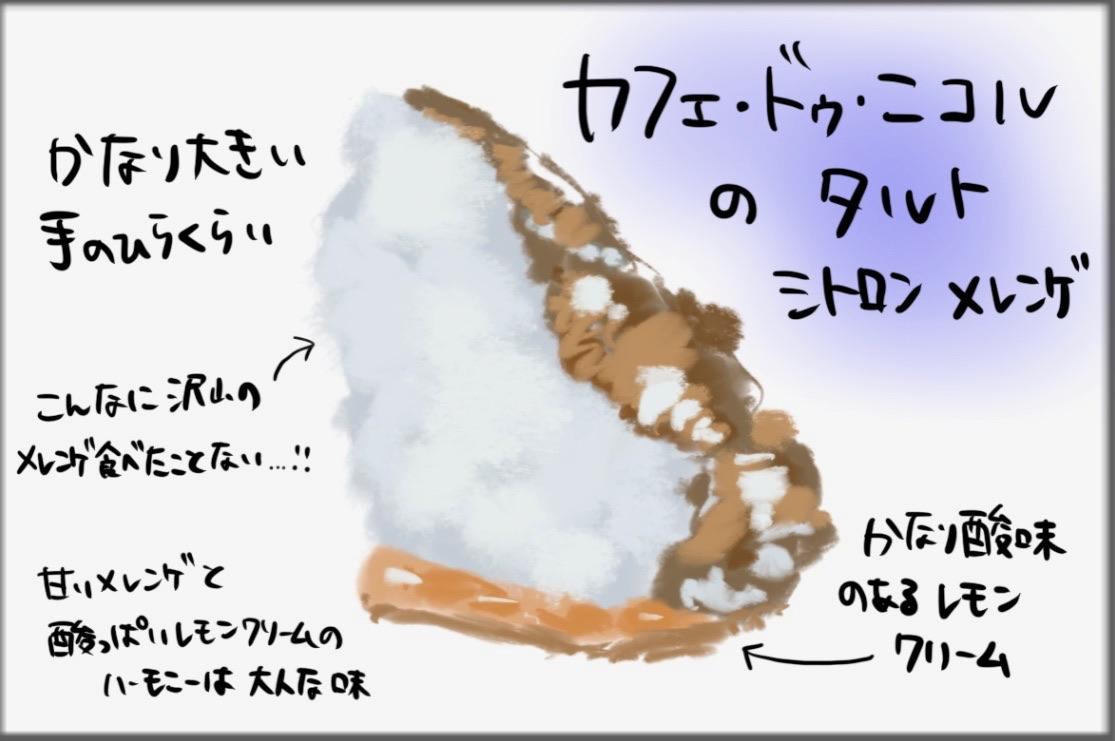 【高円寺】カフェ ドゥ ニコルのレモンタルトを実食【1ピース1,000円以上って…】