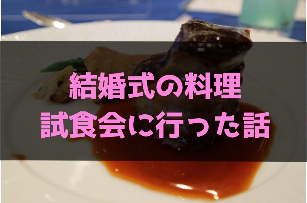 【ホテルフレンチ】結婚式の料理の試食会に行った話【豪華19,000円】