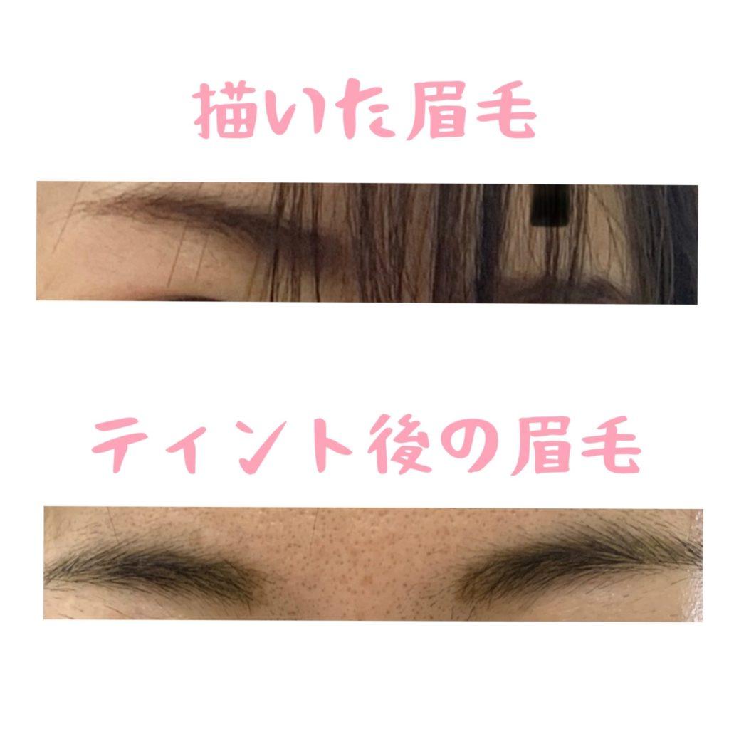 【口コミ】フジコ眉ティントのショコラブラウンは黒髪にちょうど良い色【便利すぎ】