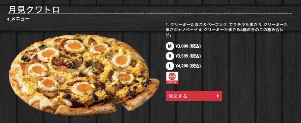 【ドミノピザ】Lサイズ買うとMサイズ無料を最安値で注文してみた