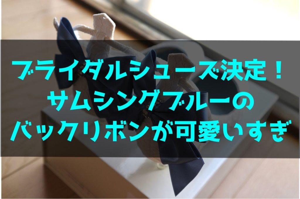 【マイラクラシック】ブライダルシューズ決定!サムシングブルーのバックリボンが可愛いすぎ