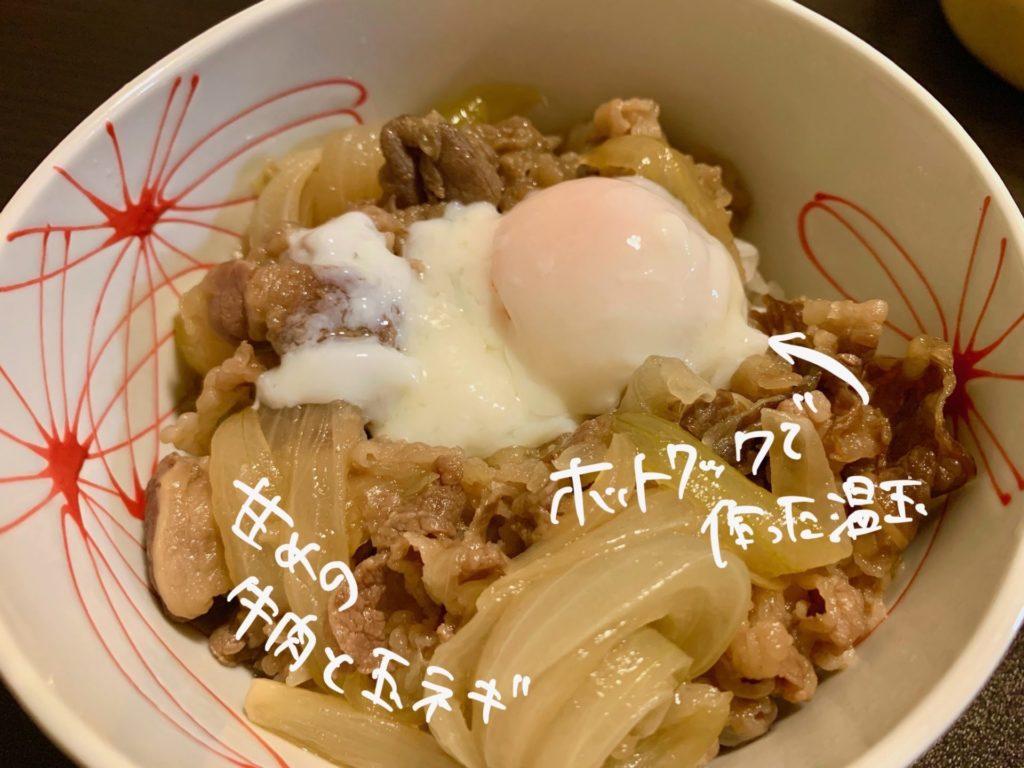 【ホットクック】めんつゆで作る絶品無水牛丼【まるですき家】