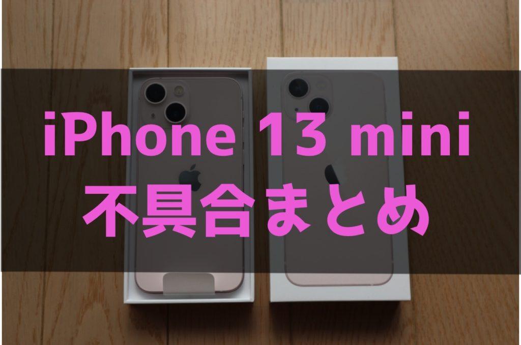 iPhone13 使ってみて分かった不具合まとめ【Apple Watch、Suica、楽天ペイ】