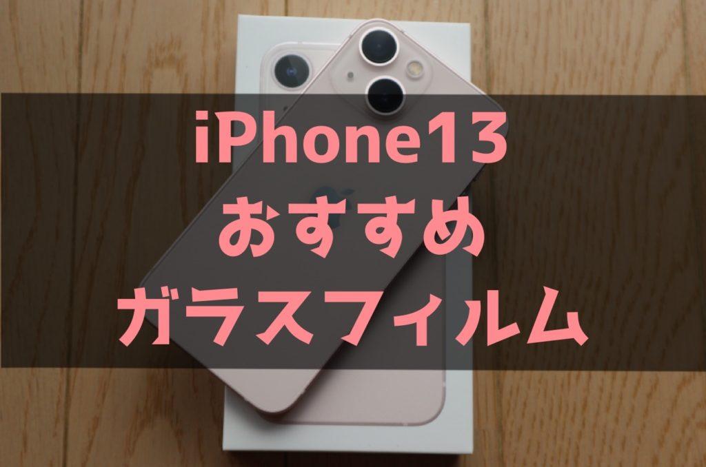 iPhone13おすすめガラスフィルム【失敗しない】【薄い】