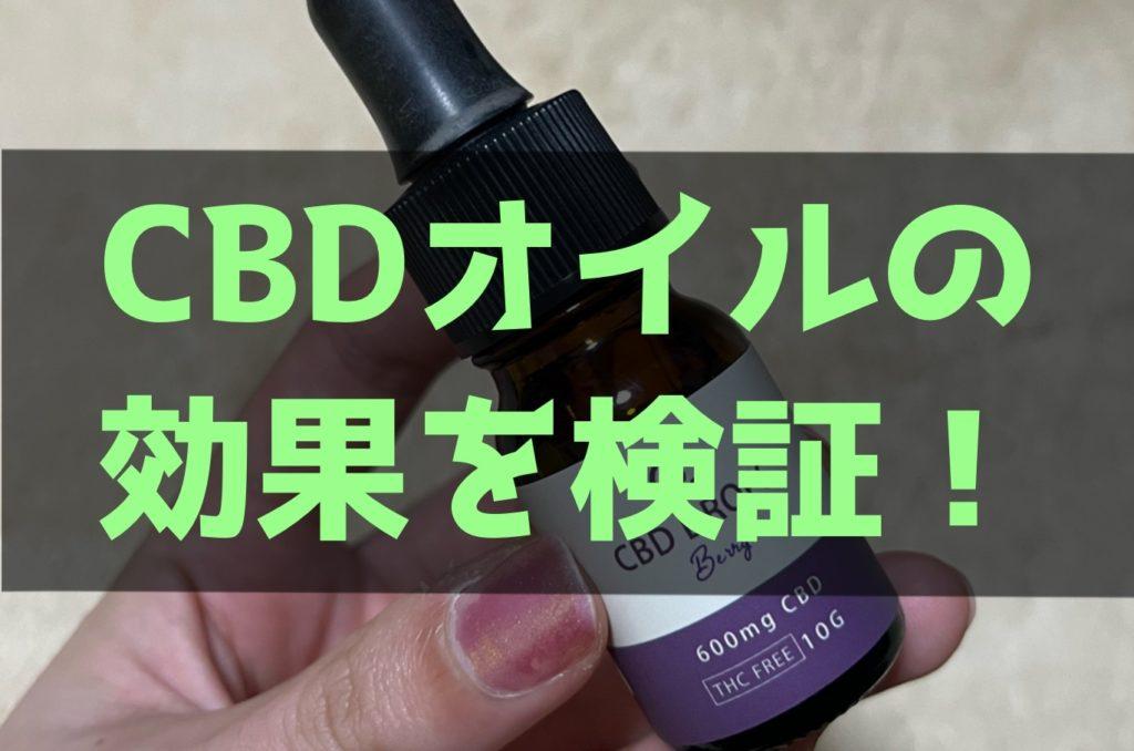 【朝起きれない人必見】CBDオイルの効果を検証!【おすすめの使い方】