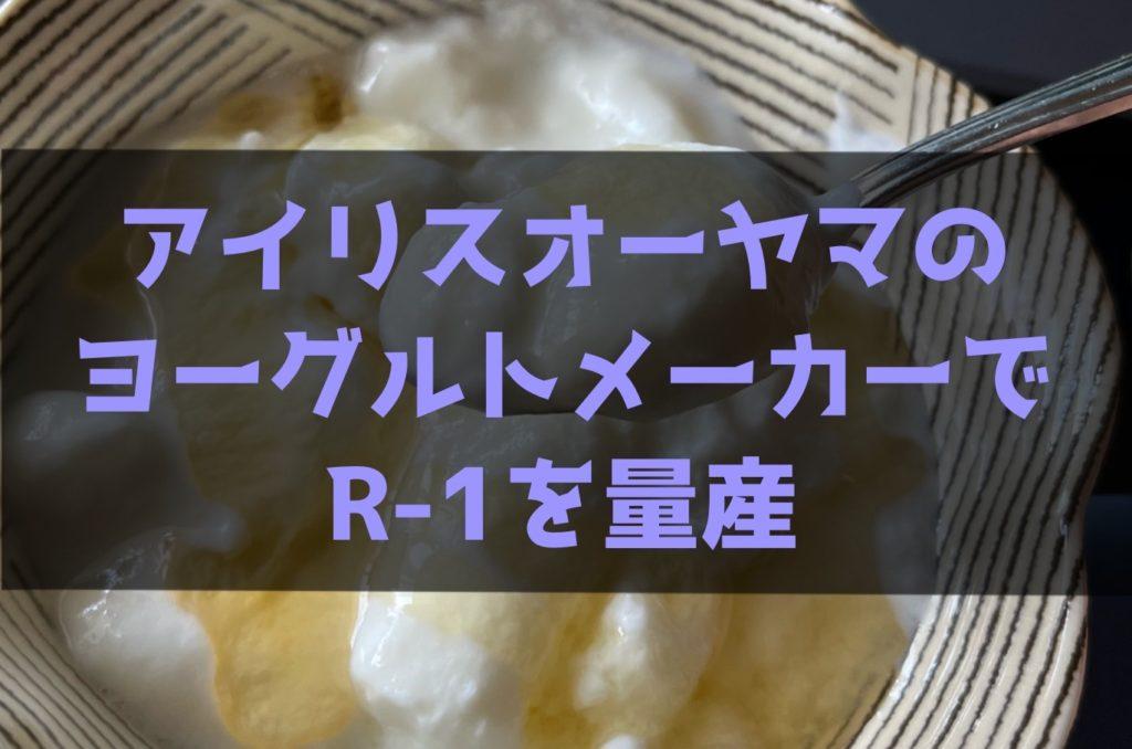 【超節約】アイリスオーヤマのヨーグルトメーカーでR1を量産【レシピあり】