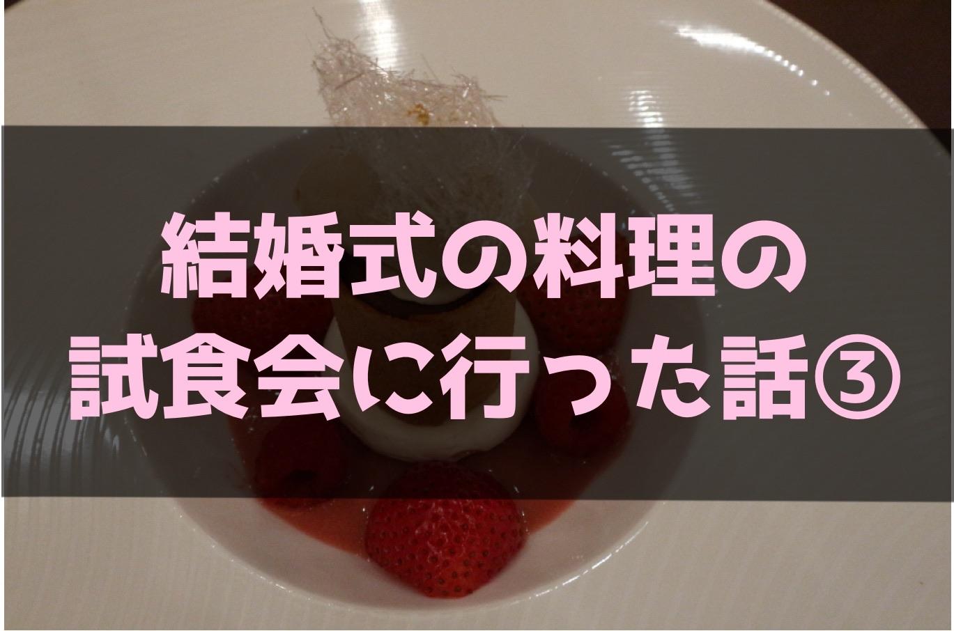 【フレンチ】結婚式の料理の試食会に行った話【21,000円】