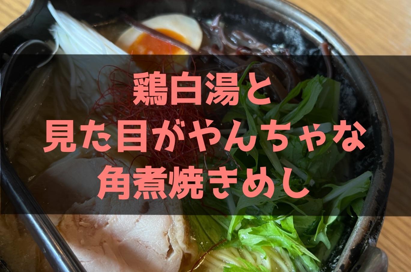 【辻堂/そばじん】鶏白湯と見た目がやんちゃな角煮焼きめし