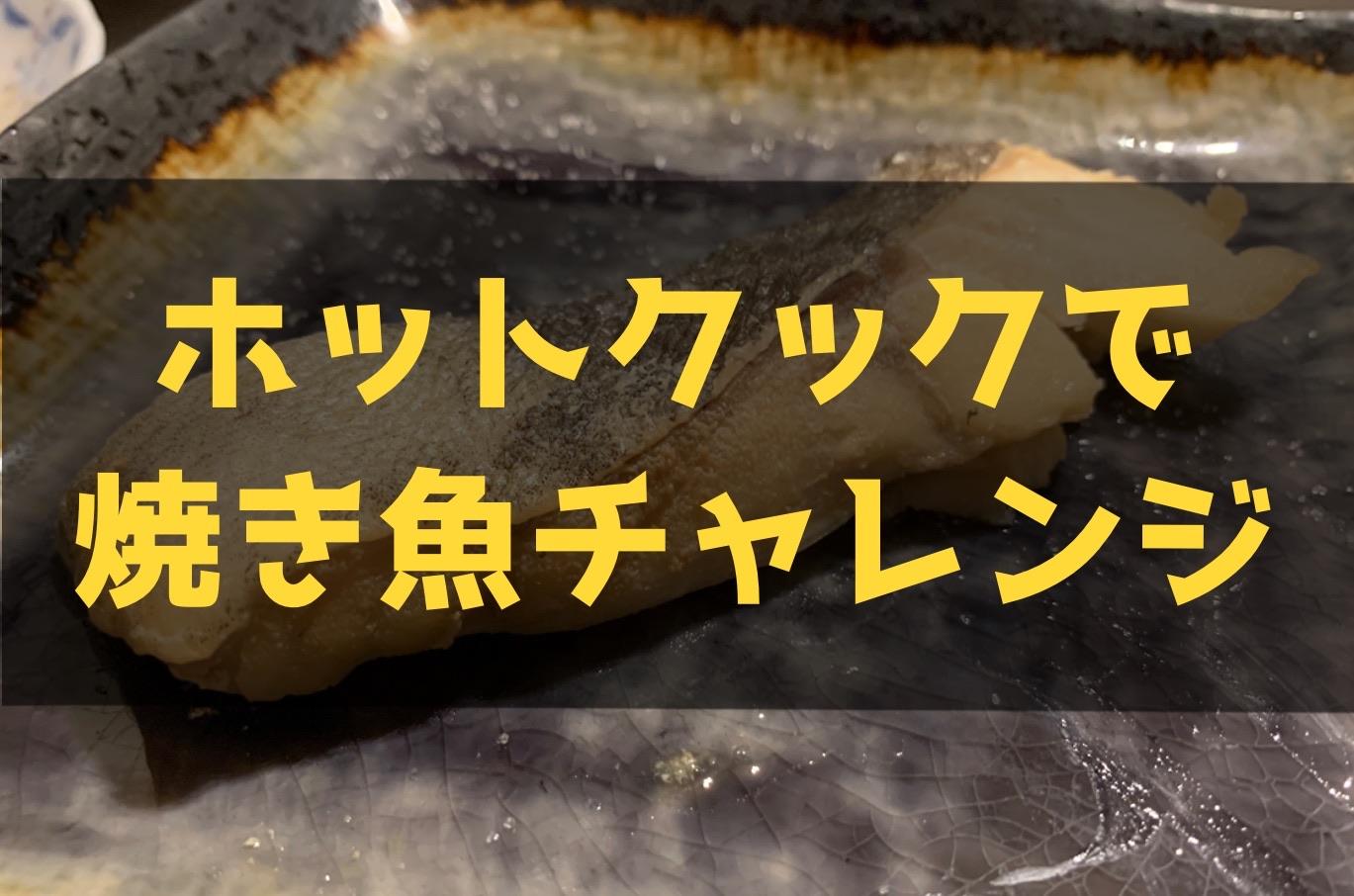 【ホットクック】焼き魚チャレンジ!【煮魚以外も可能?】